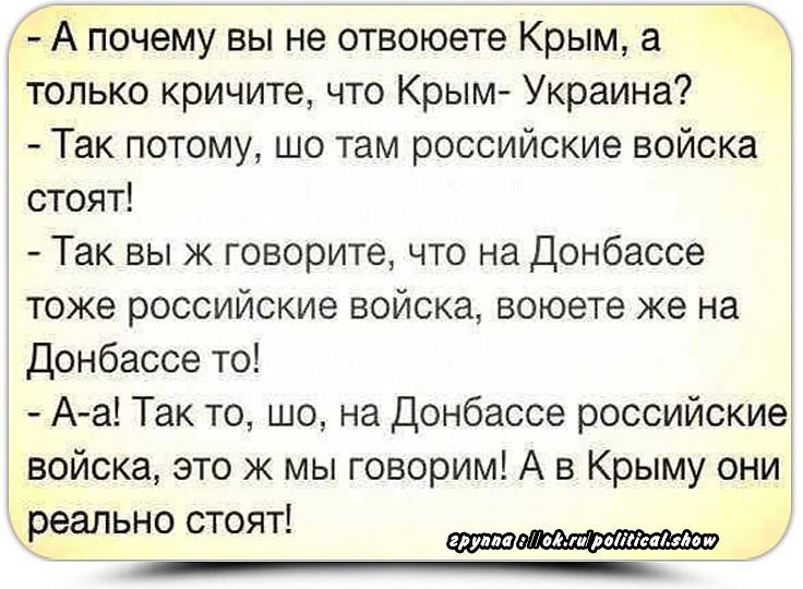 Почему украина не нападает на крым