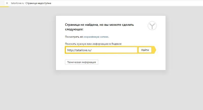 Почему не открывается полностью сайт