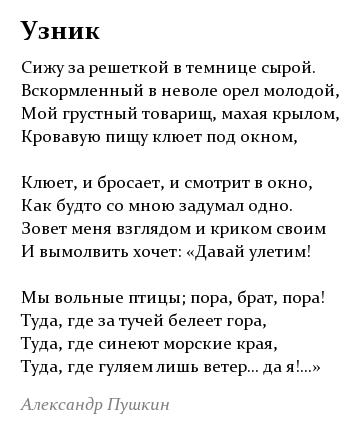 Стих про узников