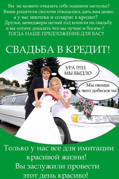 Свадьба в кредит как это