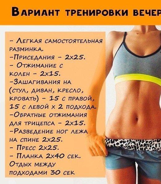 Как тренироваться утром чтобы похудеть