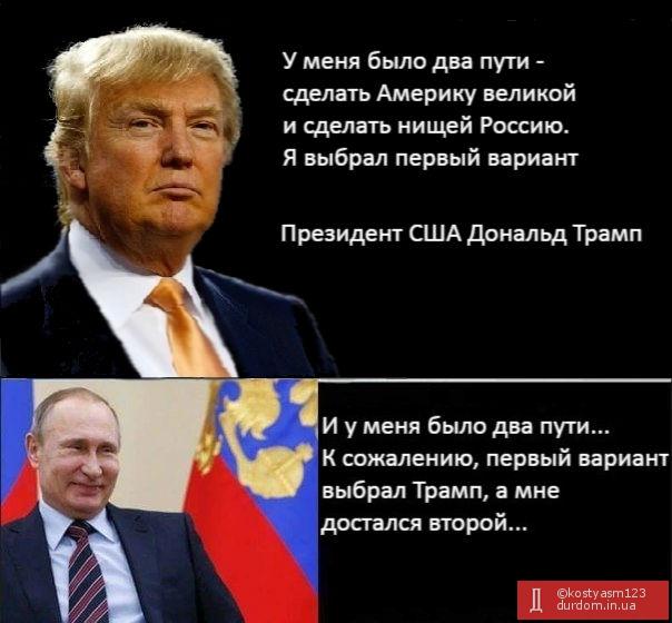 Как америка сделает россию 994