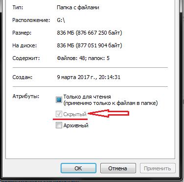 Как сделать что бы файлы были видны на флешке
