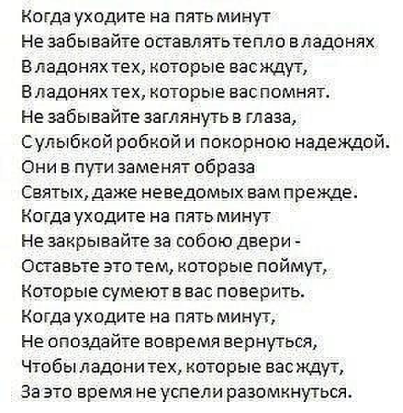 Стих о великой любви