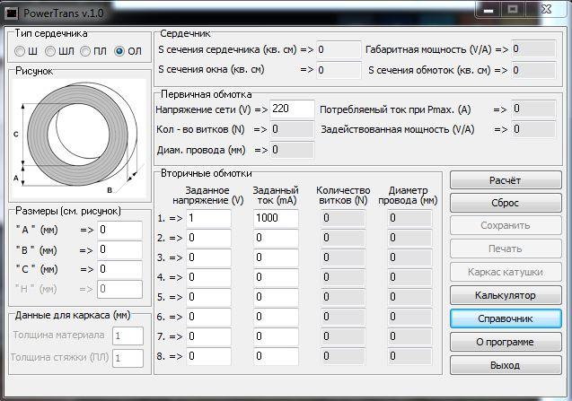 Расчет трансформатора для споттера 32