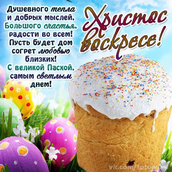 Великий праздник пасхи поздравления