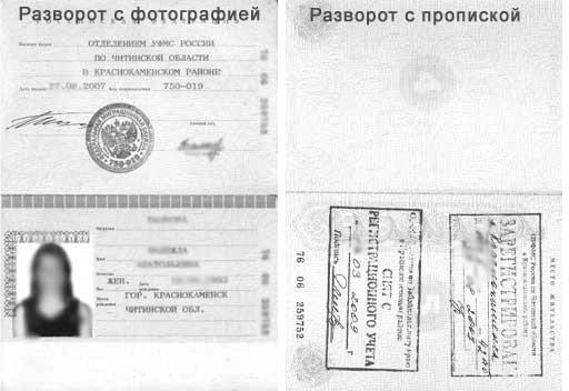 Как правильно сделать копию паспорта