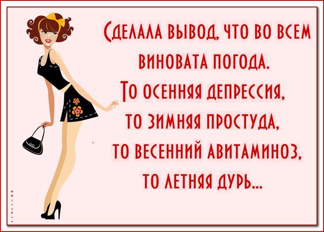 Шуточный афоризмы для женщин
