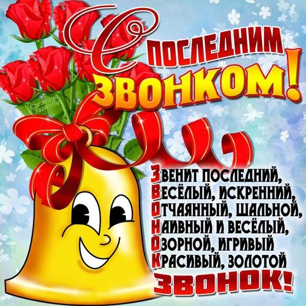 Поздравление с праздником 1 звонка