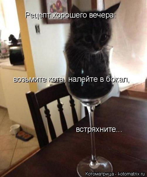 Рецепт хорошего вечера
