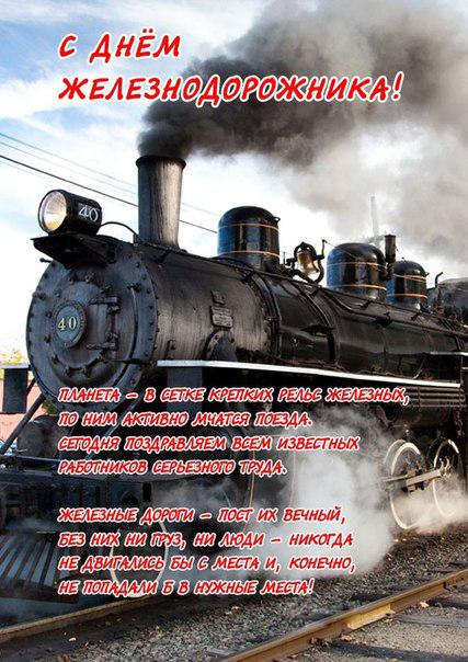 Поздравление с днём железнодорожника проза