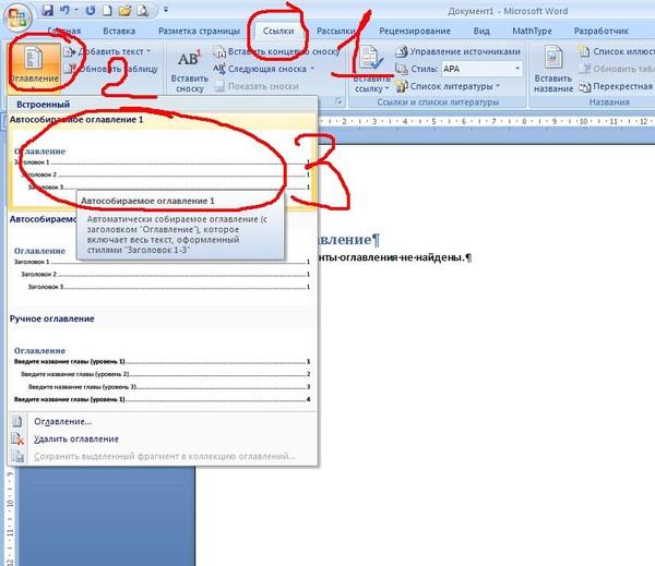 Как сделать оглавления автоматически на 2007 ворде