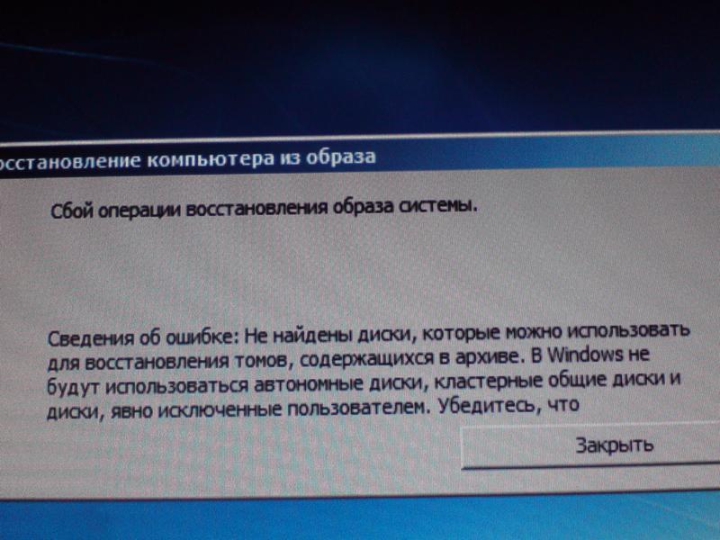 Почему не грузится диск в ноутбуке