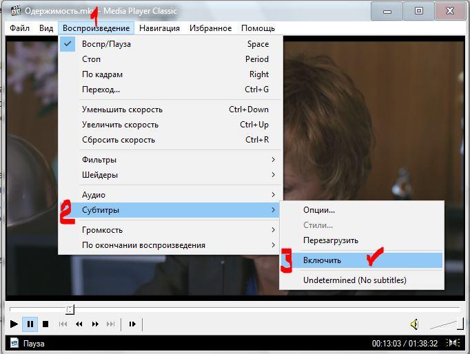 Ответы@Mail.Ru: как отключить субтитры в Media Player Classic 321?