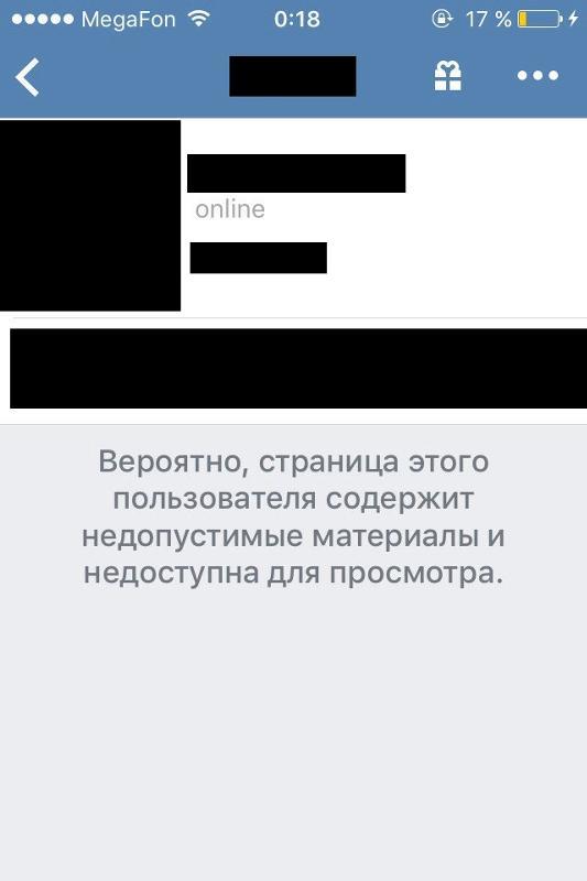 Как сделать страницу вк недоступной для просмотра