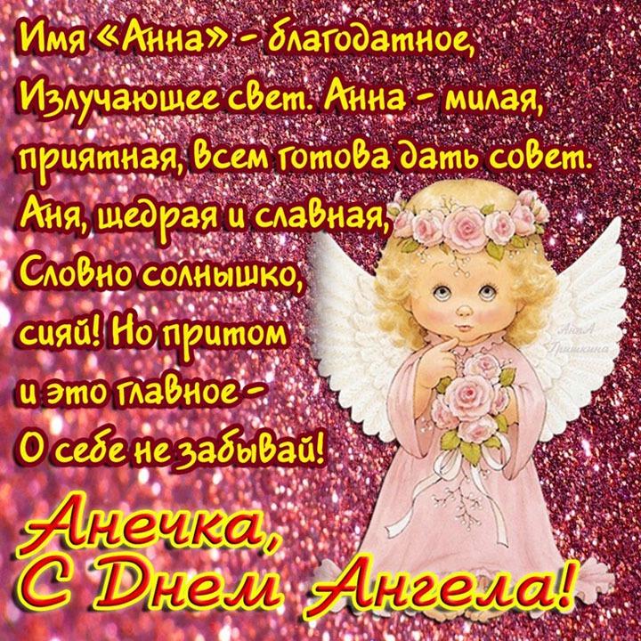Поздравления ко дню рождения имени анюта
