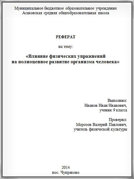 Как сделать титульный лист для реферата в ворде 2007