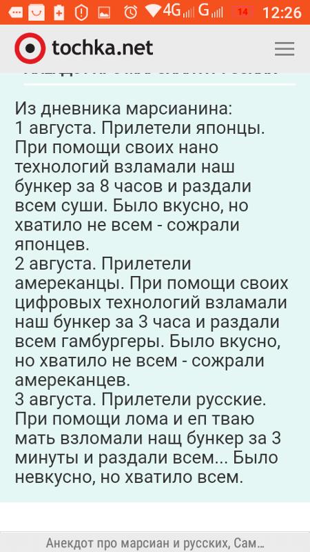 Анекдоты Про Русских Скачать