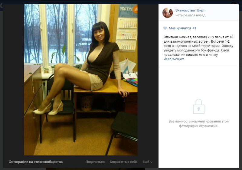 Онлайн знакомства виртуальный секс