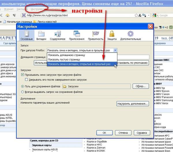 Как сделать чтобы сохранялись вкладки при закрытии в браузере видео - Automee-s.ru