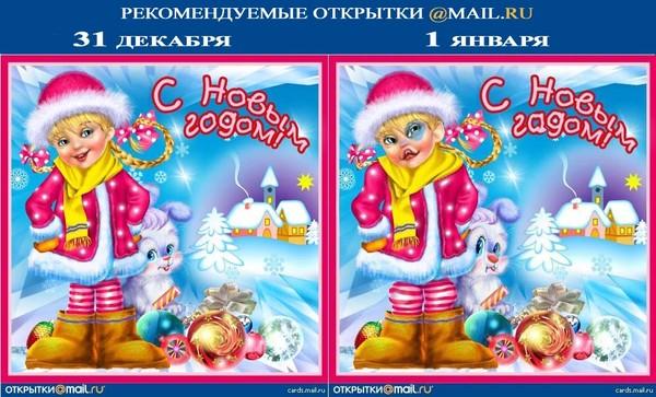 Картинки открытки майл ру 68