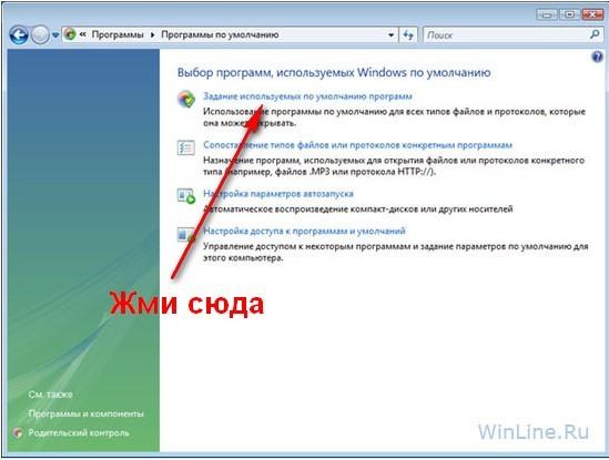 Ответы@Mail.Ru: где в настройках висты сделать оперу по умолчанию