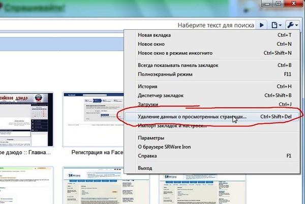 Как сделать чтобы свой сайт отображался в поисковике - Поселок Лесной родник