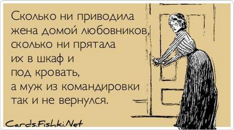 Смешные Анекдоты Про Любовницу