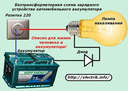 Как сделать зарядное автомобильное устройство