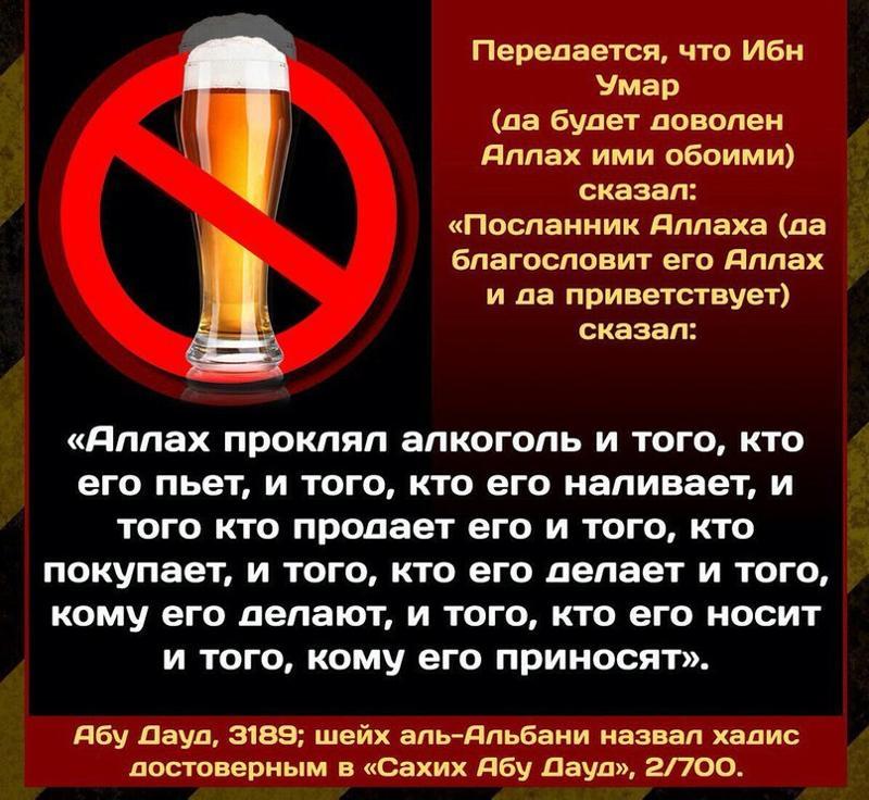 Мусульманам почему нельзя пить спиртное