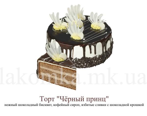 Торт принц и нищий рецепт фото