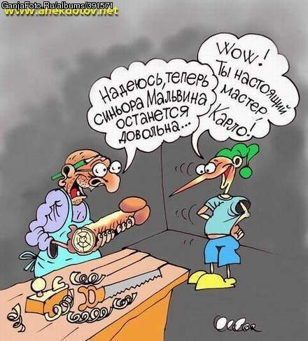 valyalsya-v-zhopu-pyaniy-buratino
