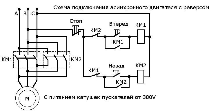 Схема подключения реверсивного пускателя к трехфазному эл двигателю