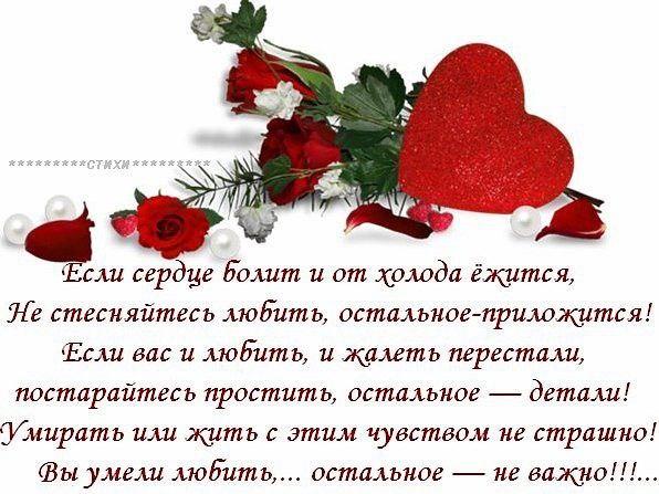Пусть сердце стихи поздравления