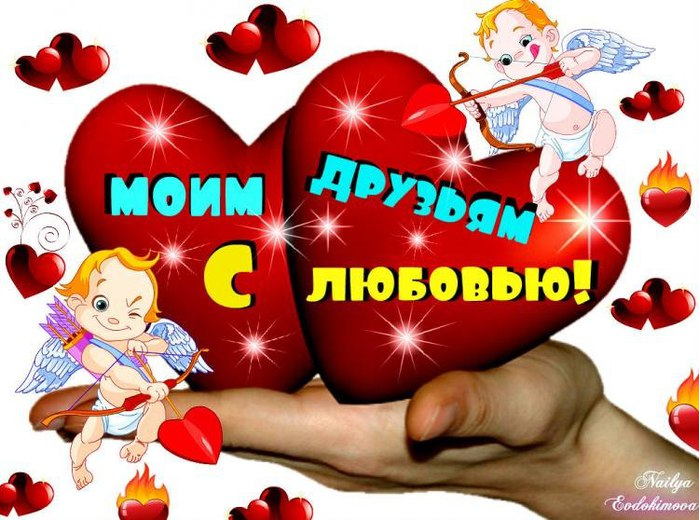 Поздравления с 14 февраля прикольные другу