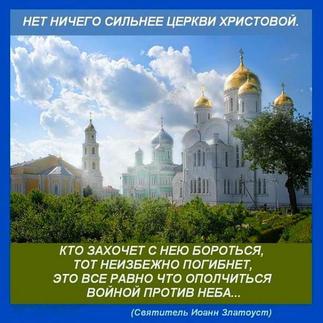 Цитаты про соборы