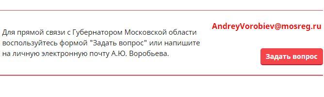 Сайт воробьева губернатора московской области написать жалобу