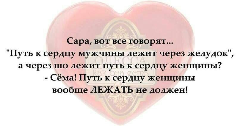 Анекдот Про Сердце