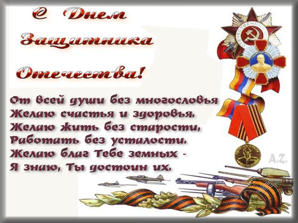 Поздравление папе к дню защитников отечества