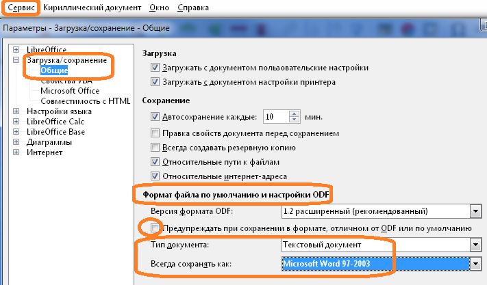 Как сделать поиск по документам word