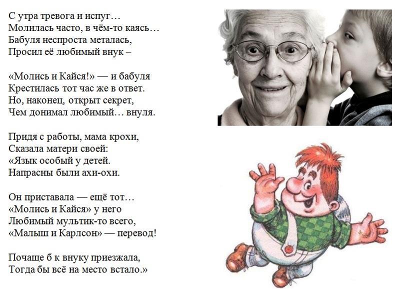 Стих о молодой бабушке и внучке