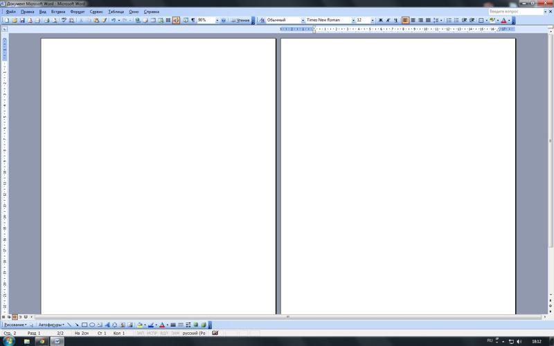 Как сделать страницу альбомной в ворде 2003