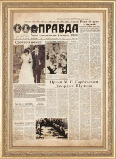 Поздравление золотой свадьбы в газету