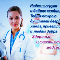 Поздравления операционной медсестре