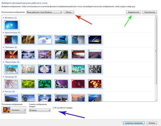 как сделать картинку обоями рабочего стола № 253643 без смс