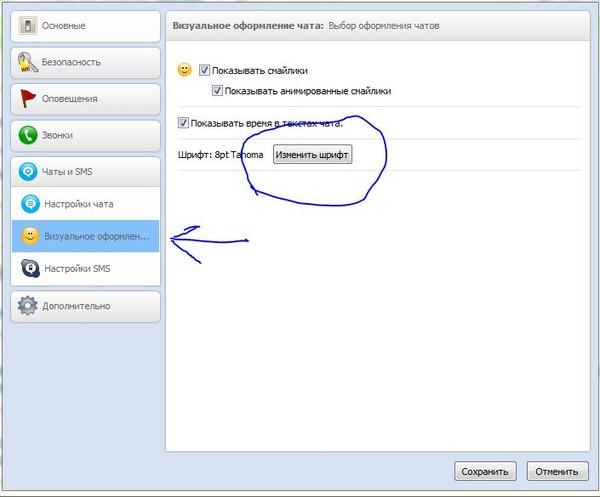 Как уменьшить в скайпе