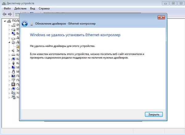 код 28 драйвер скачать бесплатно для Windows 7 сетевой контроллер - фото 8