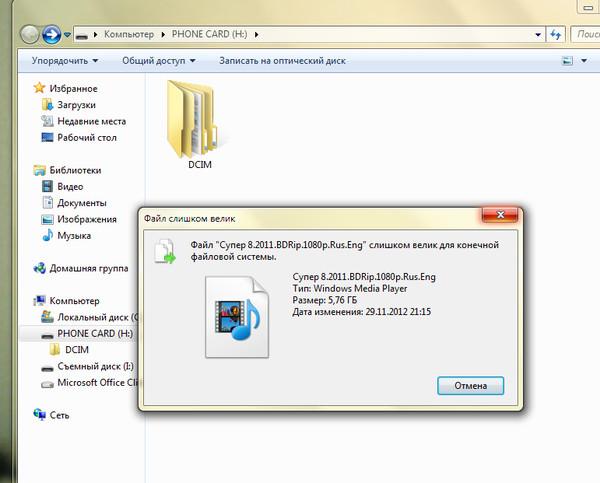 Почему не могу скинуть на флешку файл больше 4 гб