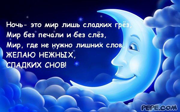 Открытка сна