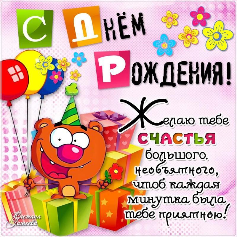 Поздравлений на день рождень